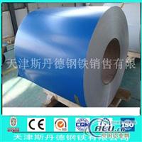 国标彩涂铝板厂家