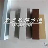 厂家直销木纹铝方通 铝方通规格