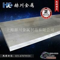 LY11CZ铝板(状态)硬度强度
