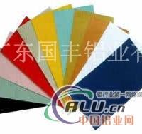 2024彩色铝板厂家