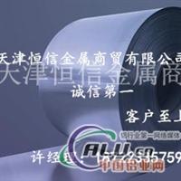 现货销售1100H24铝卷板保温铝卷