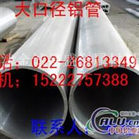 銷售6063擠壓鋁管6063鋁方管