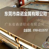 al5083防锈铝材
