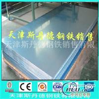 7075铝板(出厂新价格)