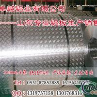 5754 5mm花纹铝板