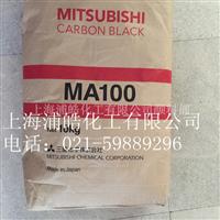 日本三菱碳黑MA100