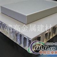 佛山铝蜂窝板厂家专业生产
