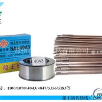 铝制散热器专用焊丝 船王 铝焊丝