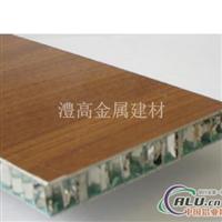 铝蜂窝板厂家 优质木纹铝蜂窝
