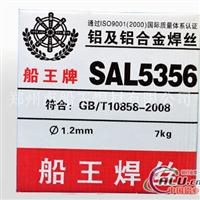 汽车铝油箱专用焊丝 船王铝焊丝