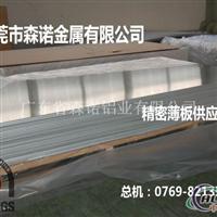 铝型材5754H111