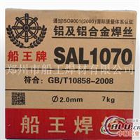 封闭母线专用焊丝 船王 纯铝焊丝
