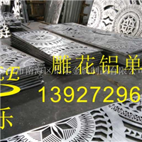 铝单板雕花,铝镂空板,雕花镂空板