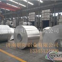 供应0.7mm铝皮保温专项使用的铝皮