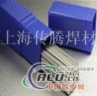铝及铝合金焊条