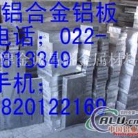 5083铝合金板,6082铝合金板