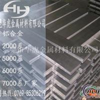 7075铝排 高硬度铝排