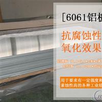6061铝板 6061西南铝板 6061镜光面铝板