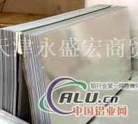 2A12合金铝板#2A12合金铝板厂