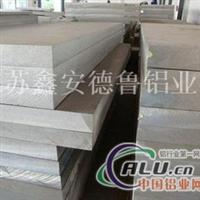 純鋁板、7075超厚鋁板