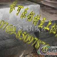 芬可乐铝板6061铝板现货