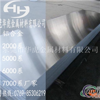 5056镜面铝板