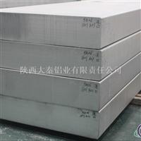陕西 大秦铝业 5A06扁锭
