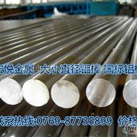 进口7050铝合金棒 7050合金铝