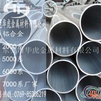 阳极氧化铝管6061T6
