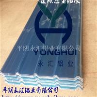 覆膜压型合金铝板永汇铝业
