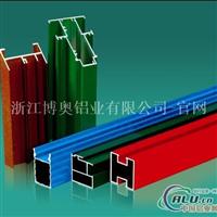 節能環保鋁型材