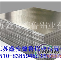 防锈铝板 防滑铝板