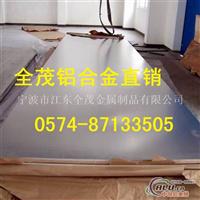 5056合金铝板 3003铝合金板厂家