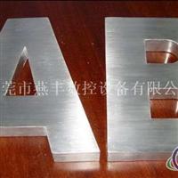 鋁板切割機臺達伺服維宏卡雕刻機