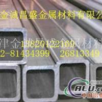 6063矩形铝管6063铝合金管