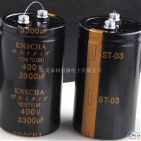 充电桩用KNSCHA ST03螺栓型铝电解电容器