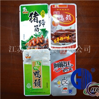 食品铝箔袋抽真空铝箔包装袋