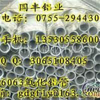 氧化喷砂6063铝管