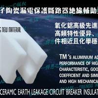 95氧化铝陶瓷绝缘辅助动触头座14×5.6×5.3