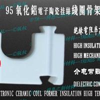 95氧化铝陶瓷绝缘加热器勾块28.5×21×6
