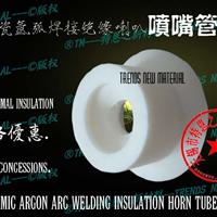 99氧化铝喷嘴陶瓷氩弧焊接绝缘管φ26×6×16