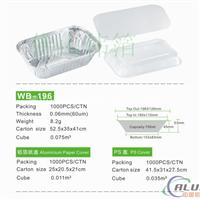 长方形铝箔打包餐盒