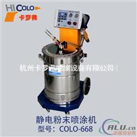 供应静电粉喷塑设备COLO668