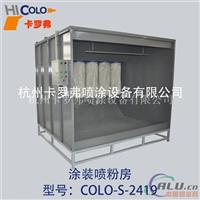 供应走入式铝型材喷粉房COLOS2419