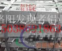 A00铝锭世界品牌