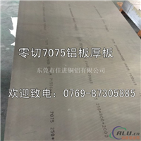 高精度铝板,7A03铝板铝板价格