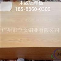 雷克萨斯展厅木纹铝单板价格&18588600309