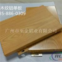 曲靖雷克薩斯木紋鋁單板價格&18588600309