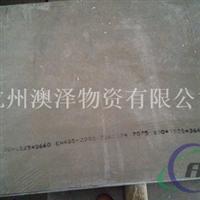 销售7075铝板 7075铝板价格