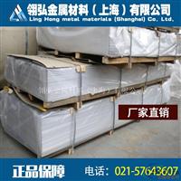 硬铝2036铝板 国标2036T6铝板